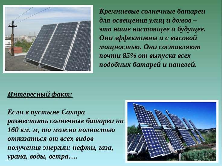 Кремниевые солнечные батареи для освещения улиц и домов – это наше настоящее ...