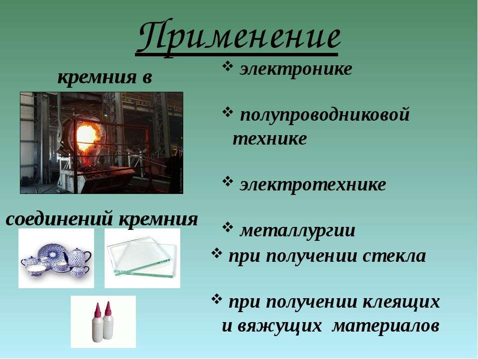 Применение электронике полупроводниковой технике электротехнике металлургии к...