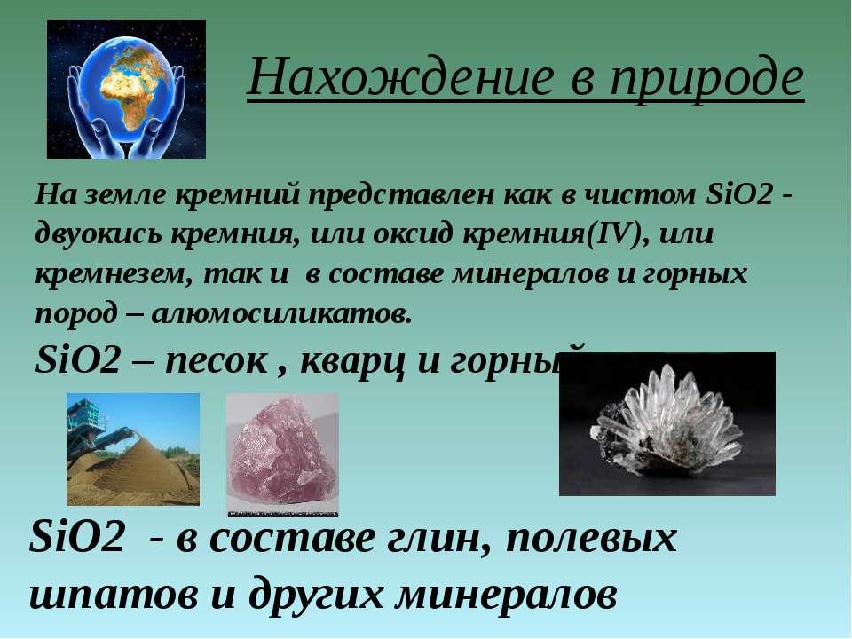 На земле кремний представлен как в чистом SiO2 - двуокись кремния, или оксид ...