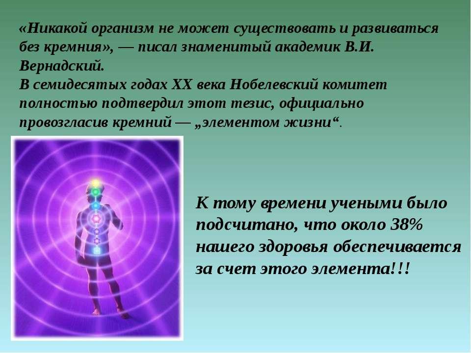 «Никакой организм не может существовать и развиваться без кремния», — писал з...