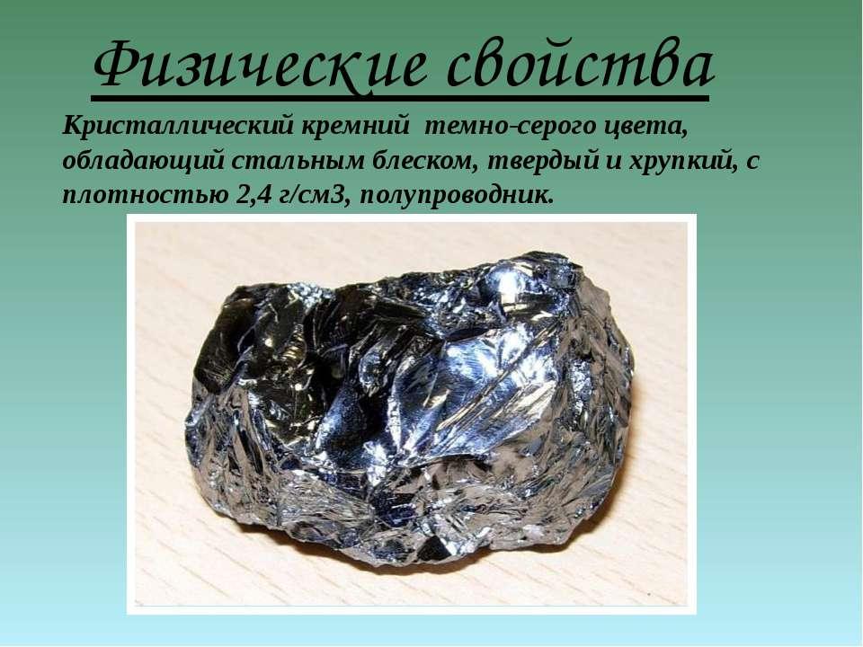Физические свойства Кристаллический кремний темно-серого цвета, обладающий ст...