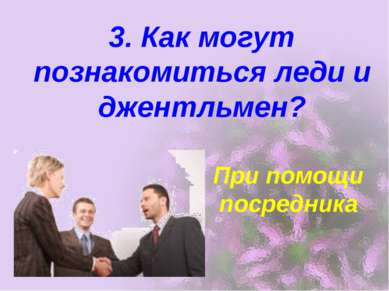 3. Как могут познакомиться леди и джентльмен? При помощи посредника