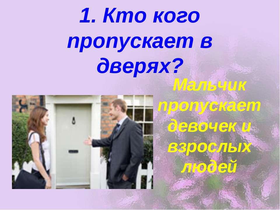 1. Кто кого пропускает в дверях? Мальчик пропускает девочек и взрослых людей
