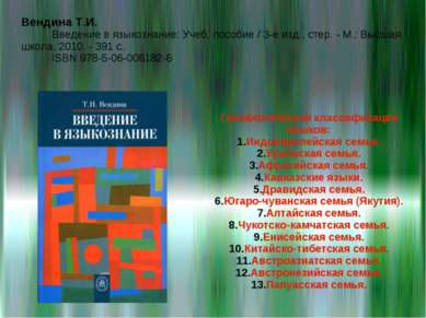 Вендина Т.И. Введение в языкознание: Учеб. пособие / 3-е изд., стер. - М.: Вы...
