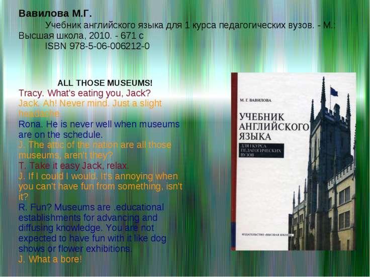 Вавилова М.Г. Учебник английского языка для 1 курса педагогических вузов. - М...