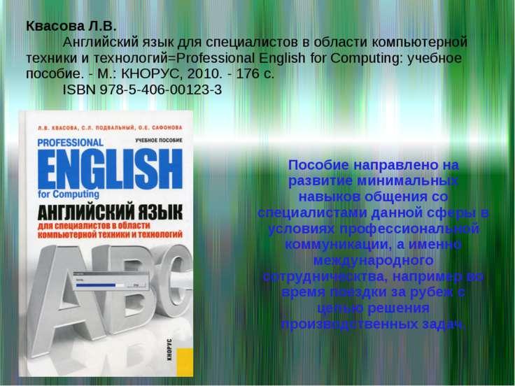 Квасова Л.В. Английский язык для специалистов в области компьютерной техники ...