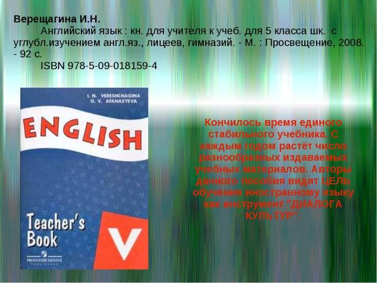 Верещагина И.Н. Английский язык : кн. для учителя к учеб. для 5 класса шк. с ...