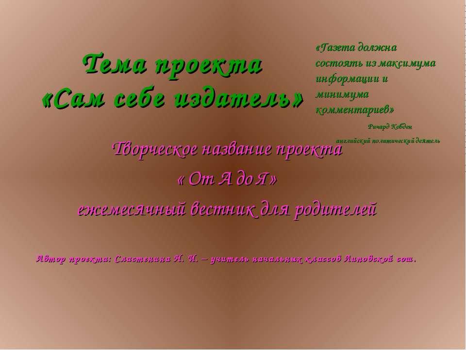 Тема проекта «Сам себе издатель» Творческое название проекта « От А до Я» еже...