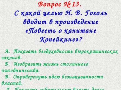 Вопрос № 13. С какой целью Н. В. Гоголь вводит в произведение «Повесть о капи...