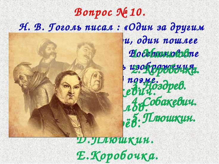 Вопрос № 10. Н. В. Гоголь писал : «Один за другим следуют у меня герои, один ...