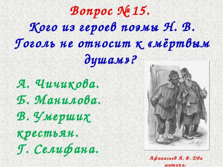Вопрос № 15. Кого из героев поэмы Н. В. Гоголь не относит к «мёртвым душам»? ...