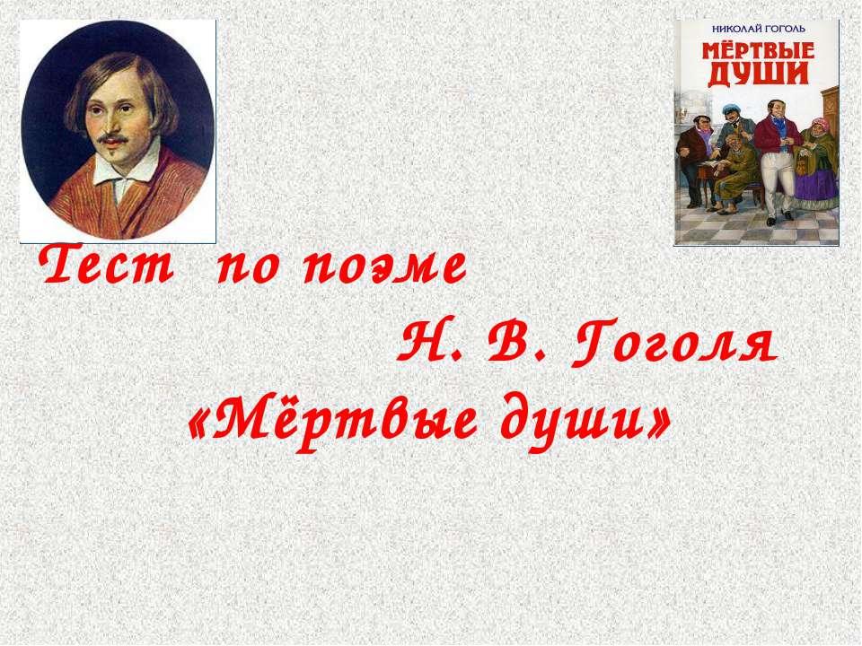 Тест по поэме Н. В. Гоголя «Мёртвые души»