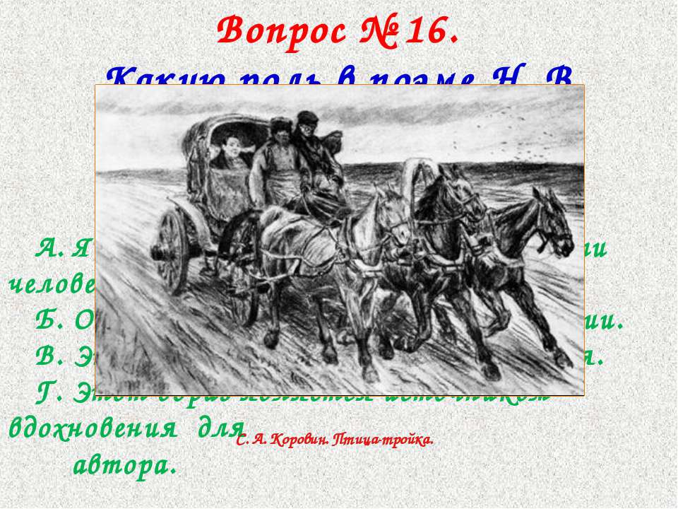 Вопрос № 16. Какую роль в поэме Н. В. Гоголя выполняет образ дороги? А. Являе...