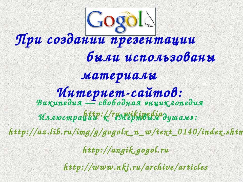 При создании презентации были использованы материалы Интернет-сайтов: Википед...