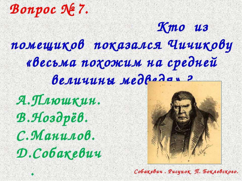 Вопрос № 7. Кто из помещиков показался Чичикову «весьма похожим на средней ве...