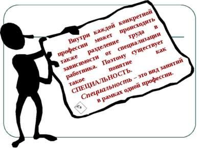 Внутри каждой конкретной профессии может происходить также разделение труда в...
