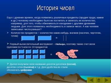 История чисел Еще с древних времен, когда появились различные предметы (оруди...