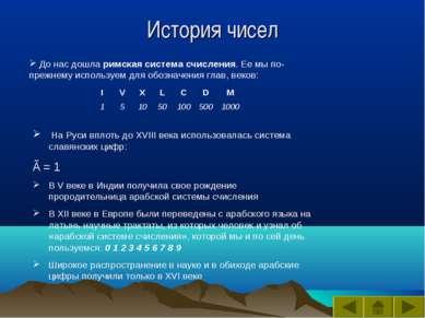 До нас дошла римская система счисления. Ее мы по-прежнему используем для обоз...