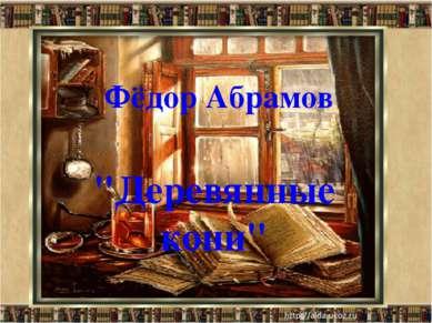 """Фёдор Абрамов """"Деревянные кони"""""""
