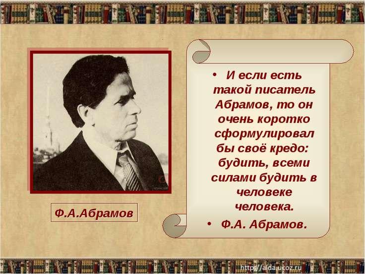 И если есть такой писатель Абрамов, то он очень коротко сформулировал бы своё...