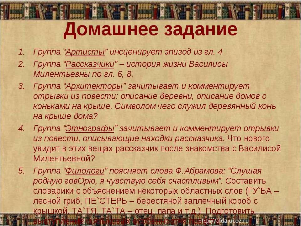 """Домашнее задание Группа """"Артисты"""" инсценирует эпизод из гл. 4 Группа """"Рассказ..."""