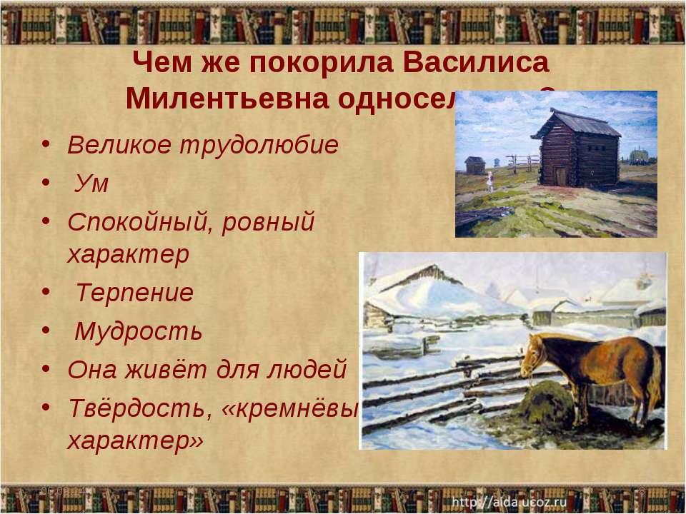 Чем же покорила Василиса Милентьевна односельчан? Великое трудолюбие Ум Споко...