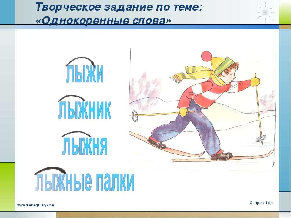 Творческое задание по теме: «Однокоренные слова» Company Logo www.themegaller...