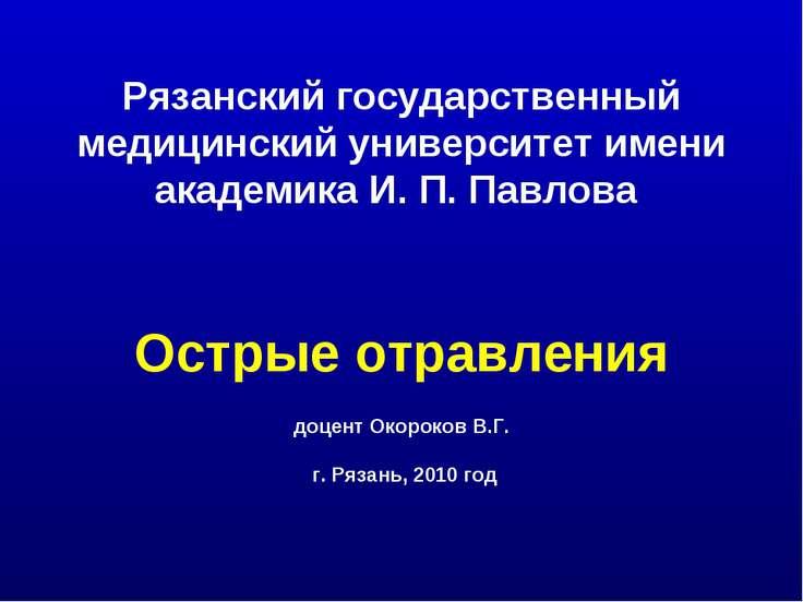Рязанский государственный медицинский университет имени академика И. П. Павло...