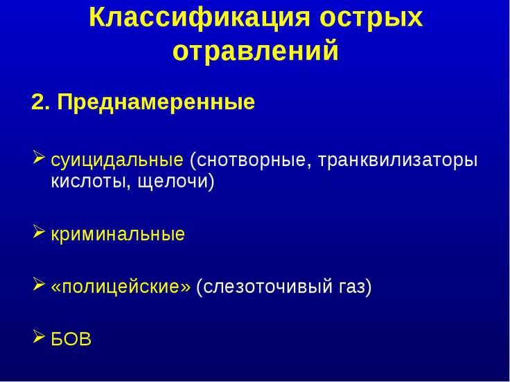 Классификация острых отравлений 2. Преднамеренные суицидальные (снотворные, т...