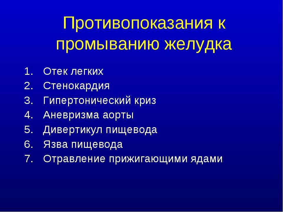 Противопоказания к промыванию желудка Отек легких Стенокардия Гипертонический...