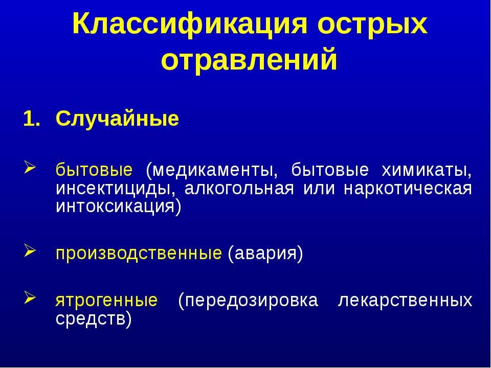 Классификация острых отравлений Случайные бытовые (медикаменты, бытовые химик...
