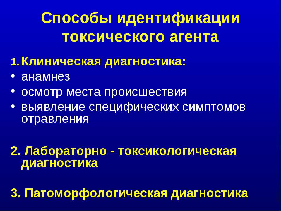 Способы идентификации токсического агента 1. Клиническая диагностика: анамнез...