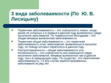 3 вида заболеваемости (По Ю. В. Лисицыну) Первичная заболеваемость – это сово...