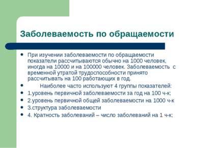 Заболеваемость по обращаемости При изучении заболеваемости по обращаемости по...