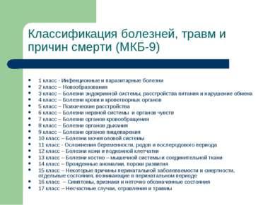 Классификация болезней, травм и причин смерти (МКБ-9) 1 класс - Инфекционные ...