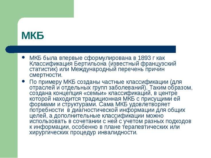 МКБ МКБ была впервые сформулирована в 1893 г как Классификация Бертильона (из...