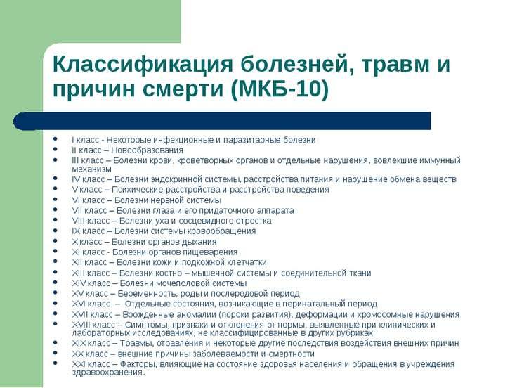 Классификация болезней, травм и причин смерти (МКБ-10) I класс - Некоторые ин...