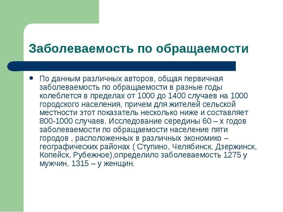Заболеваемость по обращаемости По данным различных авторов, общая первичная з...