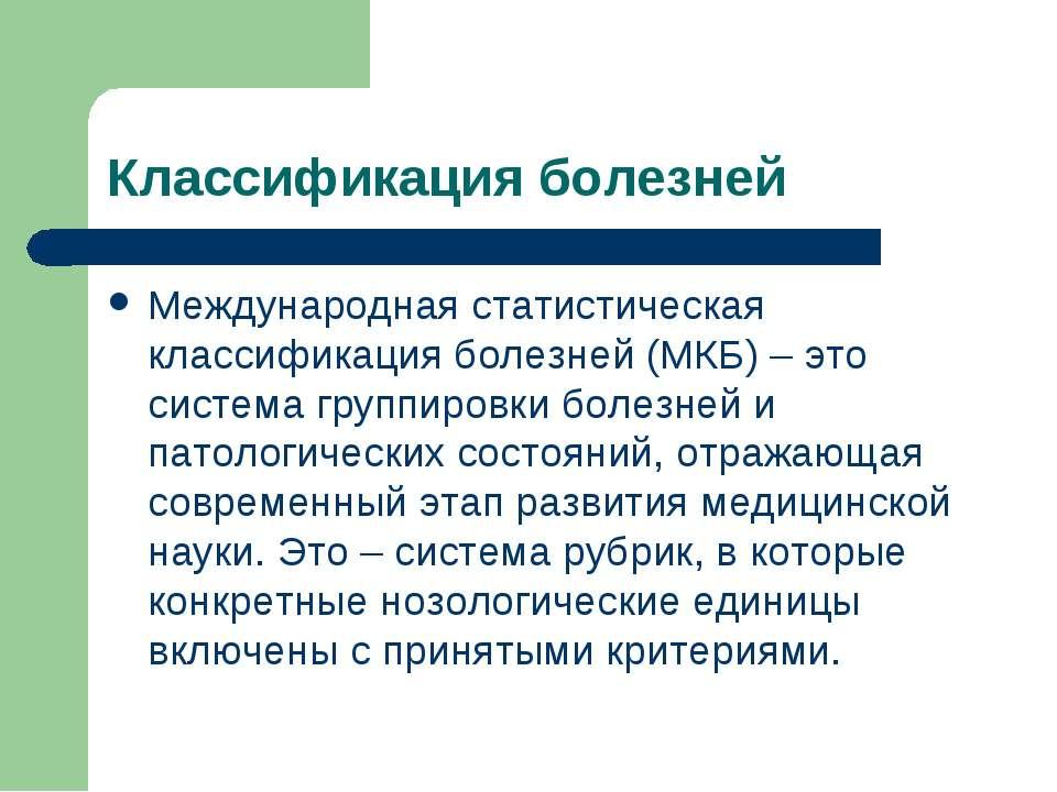 Классификация болезней Международная статистическая классификация болезней (М...