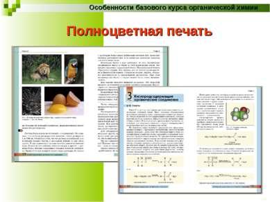 Полноцветная печать CEE Особенности базового курса органической химии