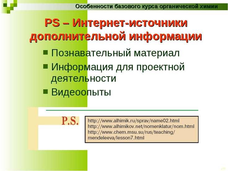 PS – Интернет-источники дополнительной информации Познавательный материал Инф...