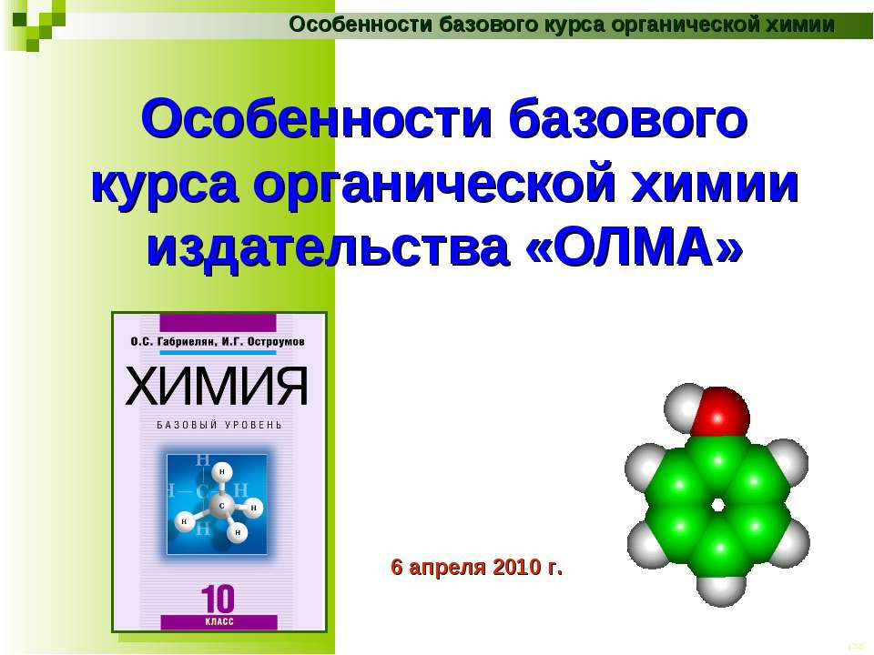 Особенности базового курса органической химии издательства «ОЛМА» 6 апреля 20...