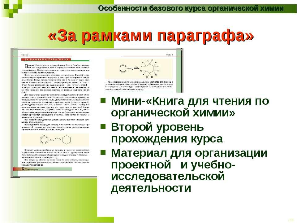 «За рамками параграфа» Мини-«Книга для чтения по органической химии» Второй у...