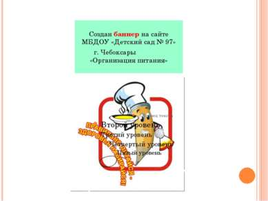 Создан баннер на сайте МБДОУ «Детский сад № 97» г. Чебоксары «Организация пит...