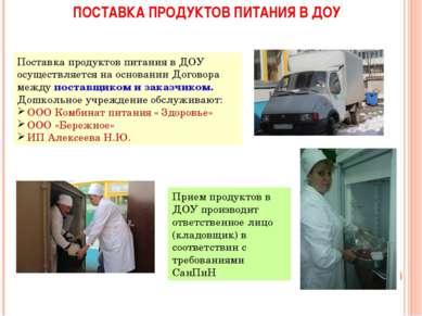 ПОСТАВКА ПРОДУКТОВ ПИТАНИЯ В ДОУ Поставка продуктов питания в ДОУ осуществляе...