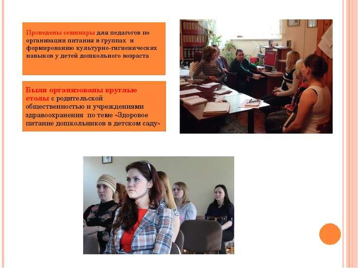 Проведены семинары для педагогов по организации питания в группах и формирова...