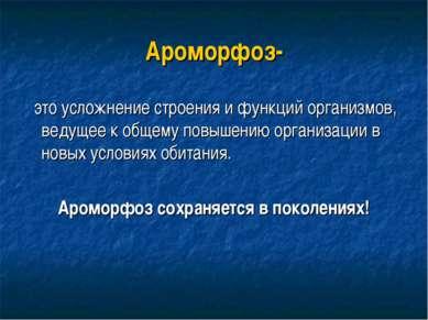 Ароморфоз- это усложнение строения и функций организмов, ведущее к общему пов...