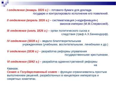 I отделение (январь 1826 г.) – готовило бумаги для доклада государю и контрол...