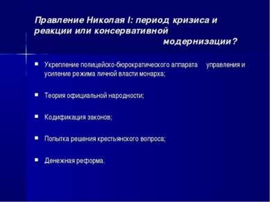 Правление Николая I: период кризиса и реакции или консервативной модернизации...