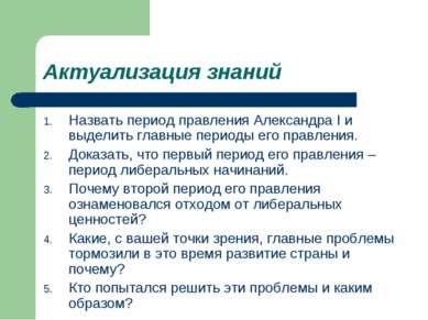 Актуализация знаний Назвать период правления Александра I и выделить главные ...
